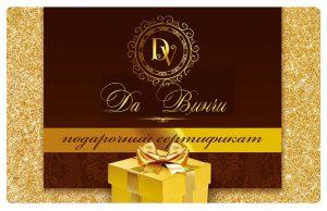 Подарочный сертификат салона красоты Да Винчи