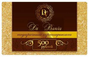 Подарочный сертификат на 500 руб. салона красоты Да Винчи