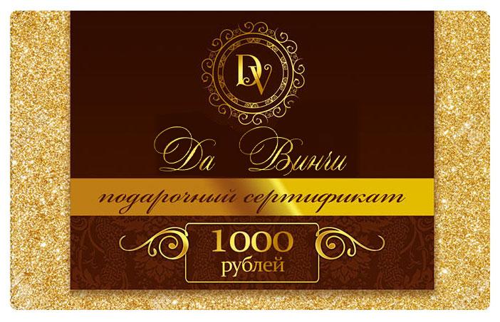 Подарочный сертификат на 1000 руб. салона красоты Да Винчи