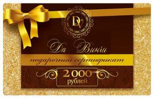 Подарочный сертификат на 2000 руб. салона красоты Да Винчи